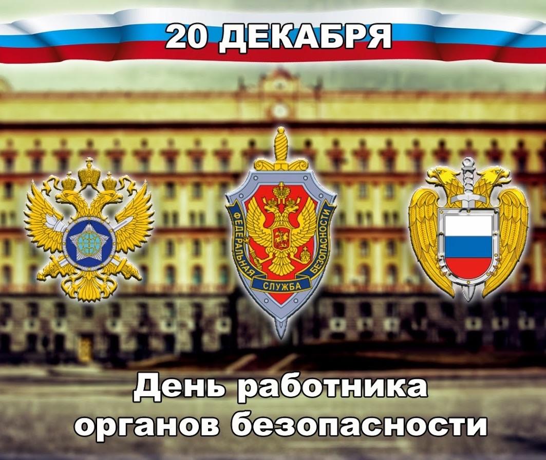 Поздравления с днем работника органов безопасности российской федерации