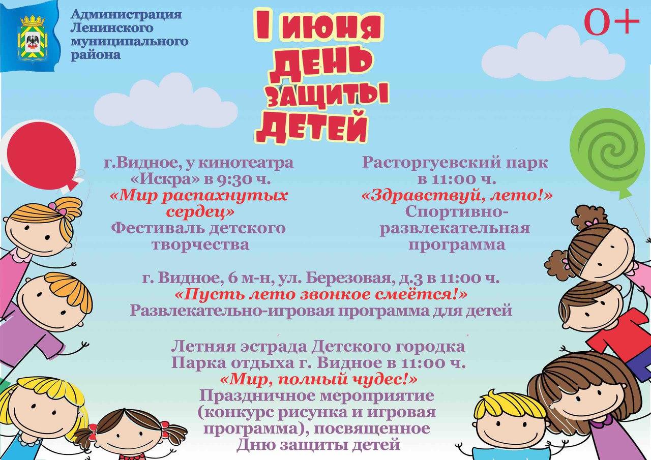 Сценарии детских игровых программ на лето для школьников