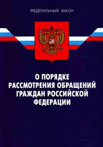 Хилвара, Закон о порядке рассмотрения обращений граждан российской федерации спросил Олвин